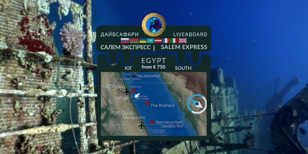 Egypt. Wreck Salem Express