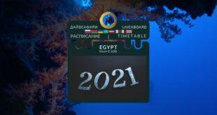 TIMETABLE 2021
